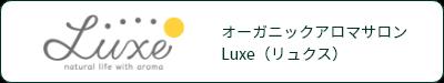 オーガニックアロマサロンLuxe(リュクス)