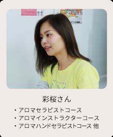 修了生の声・彩桜さん