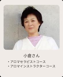 修了生の声・小倉さん