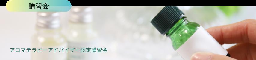 アロマテラピーアドバイザー認定講習会(